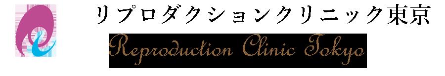 東京 リ プロダクション クリニック